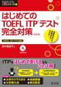 はじめてのTOEFL ITPテスト完全対策改訂版 [ 田中真紀子 ]