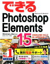 できるPhotoshop Elements 15 Windows & Mac対応 [ 樋口泰行 ]