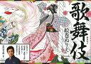 歌舞伎絵巻ぬりえbook(和のぬりえbookシリーズ) [ 鈴木 淳子 ]