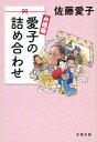 お徳用愛子の詰め合わせ (文春文庫) [ 佐藤愛子(作家) ]