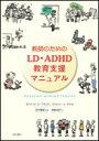教師のためのLD・ADHD教育支援マニュアル [ エドナ・D.コープランド ]