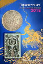 日本貨幣カタログ(2018年版) [ 日本貨幣商協同組合 ]...