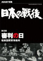 ... 極東国際軍事裁判 - 小沢栄太郎
