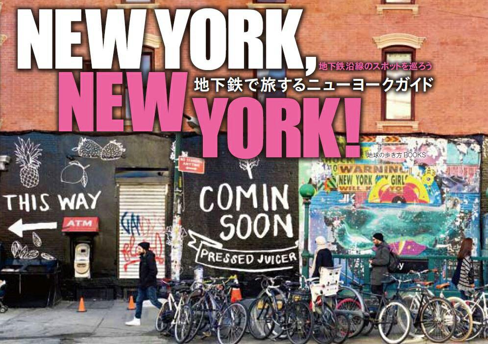 NEW YORK,NEW YORK!地下鉄で旅するニューヨークガイド [ 地球の歩き方編集室 ]