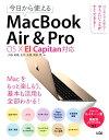 今日から使えるMacBook Air & Pro OS 10 El Capitan対応 [ 小枝祐基 ]
