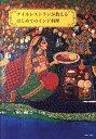 ナイルレストランが教えるはじめてのインド料理 [ ヨシミ・ナイル ]