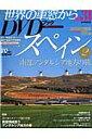 月刊世界の車窓からDVDブック(no.31) スペイン 2 南部アンダルシア (朝日ビジュアルシリーズ)