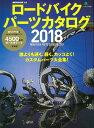 ロードバイクパーツカタログ(2018) 誰よりも速く、軽く、カッコよく!カスタムパーツ大全集! (エ...