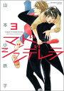 マッドシンデレラ 3 (H&C Comics/ihr HertZシリーズ) [ 山本小鉄子 ]