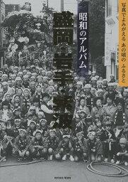 昭和のアルバム盛岡・岩手・紫波 [ 電波社 ]