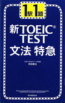 ��TOEIC testʸˡ�õ�