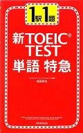 新TOEIC test単語特急