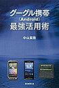 グーグル携帯〈Android〉最強活用術