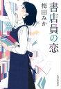 書店員の恋 (ハルキ