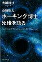 公開霊言ホーキング博士死後を語る (OR BOOKS) [ 大川隆法 ]