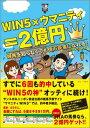 WIN5×ウマニティ=2億円 [ ウマニティWIN5研究会 ]