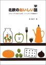 北欧のおいしい話 スウェーデンのカフェから、フィンランドの食卓まで (P-Vine BOOKs) [