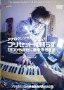 アナログシンセで遊ぶ プリセットに頼らずゼロから自在に音を作る方法 Yasushi.K