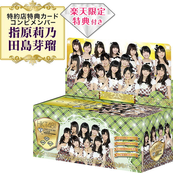 【予約】HKT48 official TREASURE CARD 通常販売15P BOX 【1BOX 15パック入り】