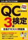 ユーキャンのQC検定3級 20日で完成!合格テキスト&問題集...