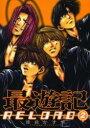 最遊記RELOAD(2) (IDコミックス ZERO-SUM...