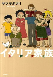 イタリア家族 風林火山 (ぶんか社コミックス) [ <strong>ヤマザキマリ</strong> ]