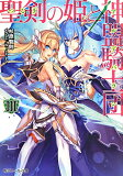 圣劍的姑娘和神盟騎馬的武士團 III [杉原智則][聖剣の姫と神盟騎士団 III [ 杉原智則 ]]