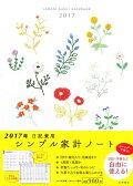 日記兼用 シンプル家計ノート(仮)