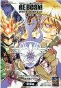 家庭教師ヒットマンREBORN! WHITE REIGN(2) 未来編 (集英社ジャンプリミックス 完全決着シリーズ)
