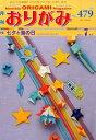 月刊おりがみ(479号(2015.7月号)) やさしさの輪を...