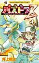 パズドラZ 4 (てんとう虫コミックス) [ 井上 桃太 ]...