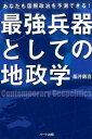 最強兵器としての地政学 [ 藤井厳喜 ]