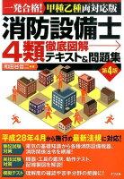 消防設備士4類徹底図解テキスト&問題集第4版