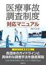 医療事故調査制度対応マニュアル [ 日経メディカル編集部 ]