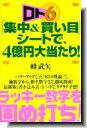 ロト6「集中&買い目」シートで、4億円大当たり! [ 峰武矢 ]