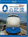 想い出の中の列車たちBDシリーズ::0の記憶〜夢の超特急0系新幹線・最後の記録〜ドキュメント&前面展望【Blu-rayDiscVideo】[(鉄道)]