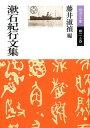 漱石紀行文集 (岩波文庫) [ 夏目漱石 ]