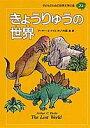 子どものための世界文学の森(23) きょうりゅうの世界