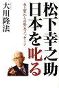 松下幸之助日本を叱る 天上界からの緊急メッセージ (OR books) [ 大川隆法 ]
