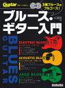ブルース・ギター入門 エレクトリック・ブルース/アコースティック・ブルース/ジャズ (リットーミュージックムック Guitar magazine)