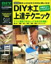 DIY木工上達テクニック改訂版