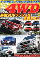 LET'S GO (��åĥ���) 4WD 2014ǯ 02��� [����]
