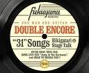 DOUBLE ENCORE (初回限定盤 4CD+Blu-r...