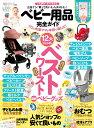 ベビー用品完全ガイド (100%ムックシリーズ 完全ガイドシ...