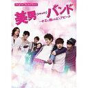 美男<イケメン>バンド 〜キミに届けるピュアビート オリジナルサウンドトラック(CD+DVD) [ (オリジナル・サウンドトラック) ]