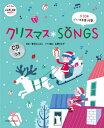 クリスマス・SONGS (教育技術新幼児と保育MOOK) [...