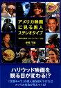 アメリカ映画に見る黒人ステレオタイプ 『国民の創生』から『アバター』まで [ 赤尾千波 ]