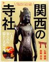 関西の寺社 休日に出かけてみたくなる穴場なお寺・神社が満載 (ぴあmook関西)