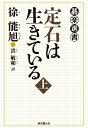 【POD】定石は生きている<上> (碁楽選書) [ 徐能旭 ]