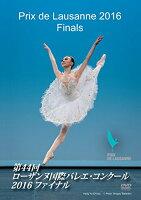 第44回 ローザンヌ国際バレエ・コンクール 2016 ファイナル